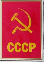 Matches. CCCP / USSR