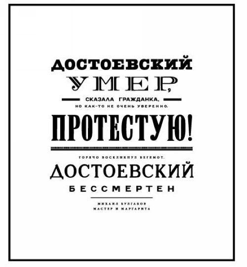 """Tote bag """"Bulgakov. Dostoevskij bessmerten"""""""