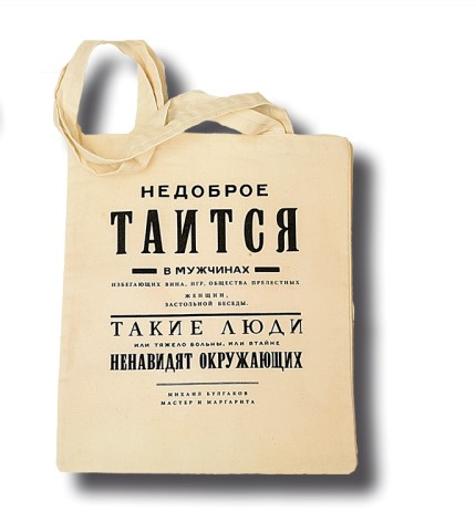 "Tote bag ""Something that is very unkind is hidden"", Bulgakov ""Master and Margarita"""