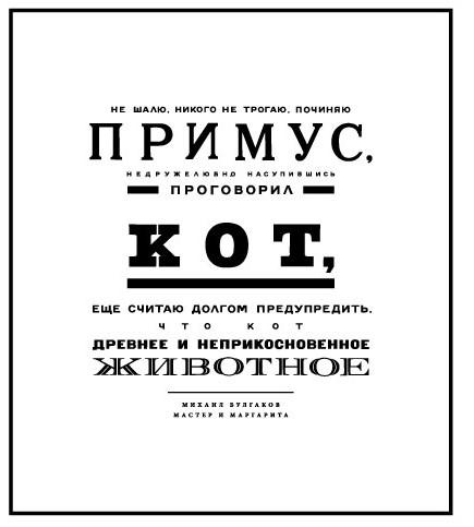"""Puuvillakassi Kissa-Primus Bulgakov / Sumka khlopkovaja """"Kot-Primus"""" Bulgakov"""