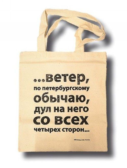 """Tote bag """"Wind. Gogol"""""""
