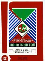 Postcard set Advertising-Constructor. Mayakovsky-Rodchenko