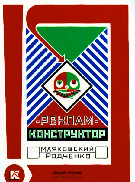 Postcard set Advertising-Constructor. Mayakovsky-Rodchenko