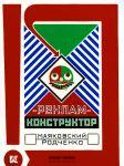 """Набор открыток """"Реклам-Конструктор"""" Маяковский-Родченко."""