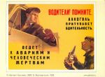 Postcard: Drivers! Remember, alcohol disturbes vigilance