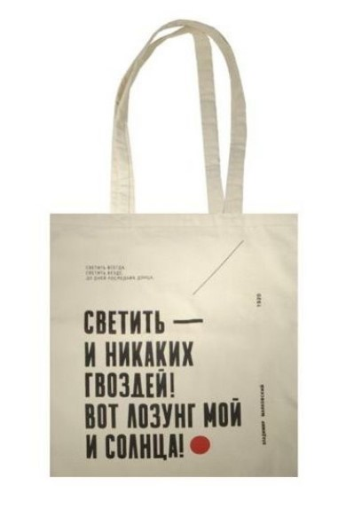 "Tote bag  ""Always shine!"""