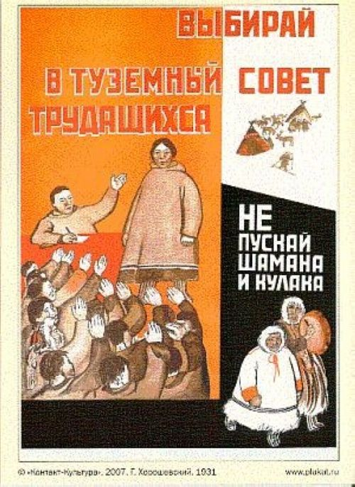 Postcard: Elect to an indigenous Soviet of industrial classes...