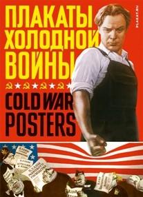 """Nabor otkrytok """"Plakaty kholodnoj vojny"""""""