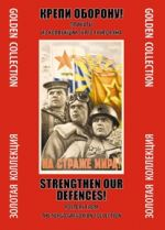 Posters Collection. Strengthen Our Defences! Posters from Sergo Grigorian collection