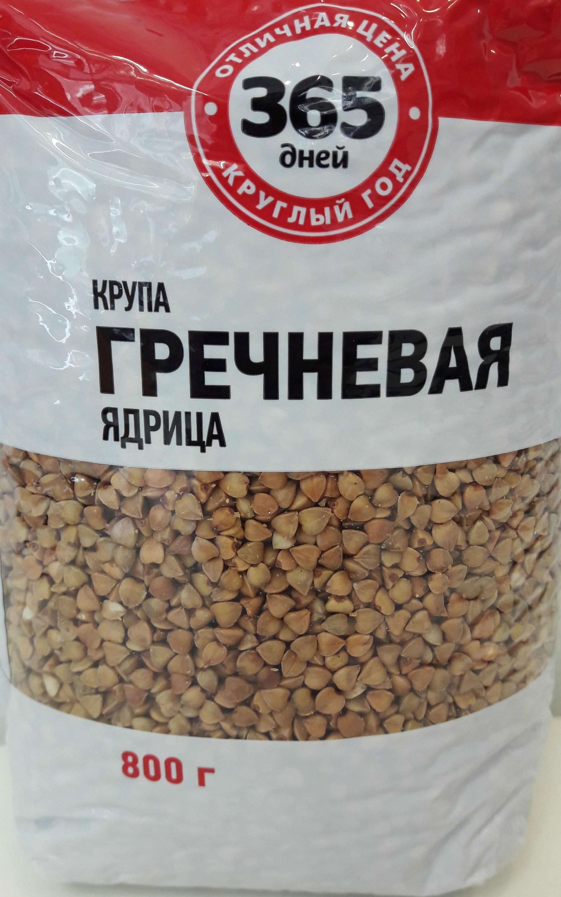 Buckwheat grains 800g