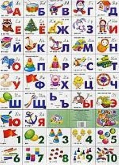 Russian alphabet and counts, toys.