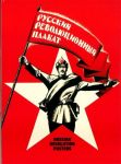 Postikortti kokoelma The Russian Revolutionary Poster