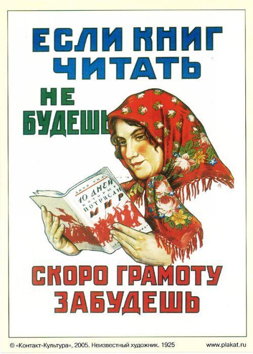 Открытка: Если книг читать не будешь скоро грамоту забудешь