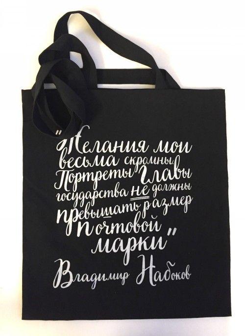 Tote bag Black Nabokov