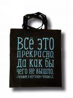 """Tote bag """"Very nice"""" Black"""