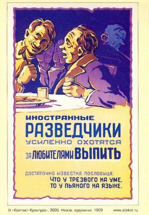 Открытка: Иностранные разведчики усиленно охотятся за любителями выпить.