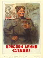Postcard: For the greater glory of Red Army!