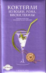 Коктейли из водки, рома, виски, текилы - Бен Рид (книга)