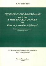 Русское слово в методике как путь в мир ру...