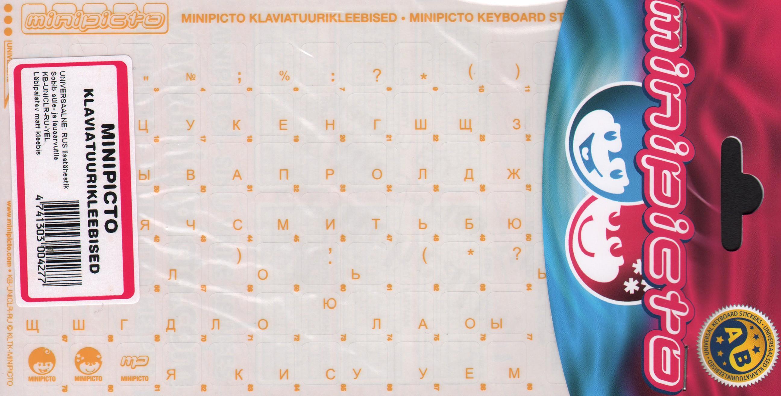Наклейки на клавиатуру. Русские буквы на прозрачном полиэтилене. Цвет: желтый.