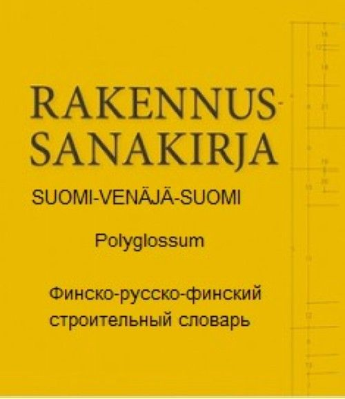 Finnish-Russian-Finnish construction/building dictionary Polyglossum
