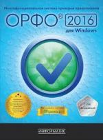 Orfo 2016 Professional for Windows