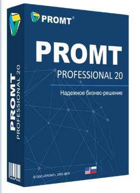 PROMT Professional 20 Translator. English-Russian-English translations (English interface)