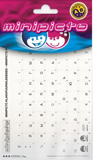 Cyrillic stickers for keyboard. Russian alphabet. Colour: Black. Self-adhesive (stick-on) transparent overlay stickers.
