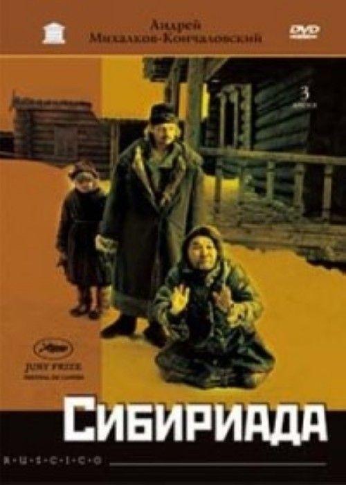 Sibiriada / Siberiade / Siperiada