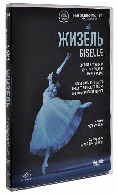Zhizel / Giselle