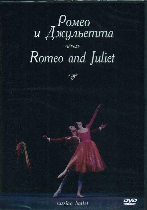 Romeo ja Julia (baletti)