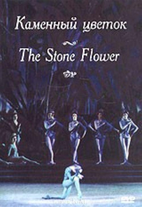 The Stone Flower (ballet)