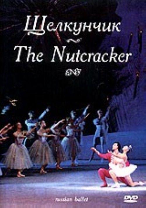 Pähkinänsärkijä (baletti)