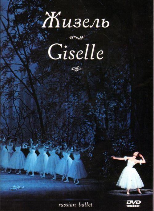 Жизель (балет)