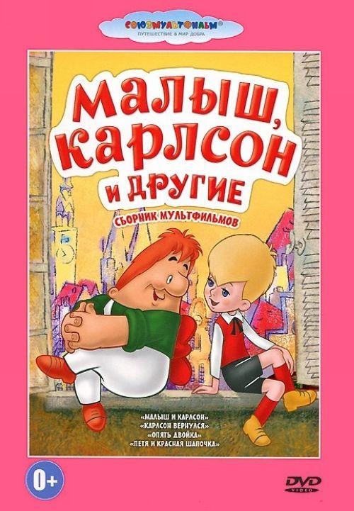 Malysh, Karlson i drugie: Sbornik multfilmov