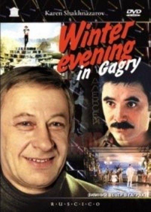 Zimnij vecher v Gagrakh / Winter evening in Gagry