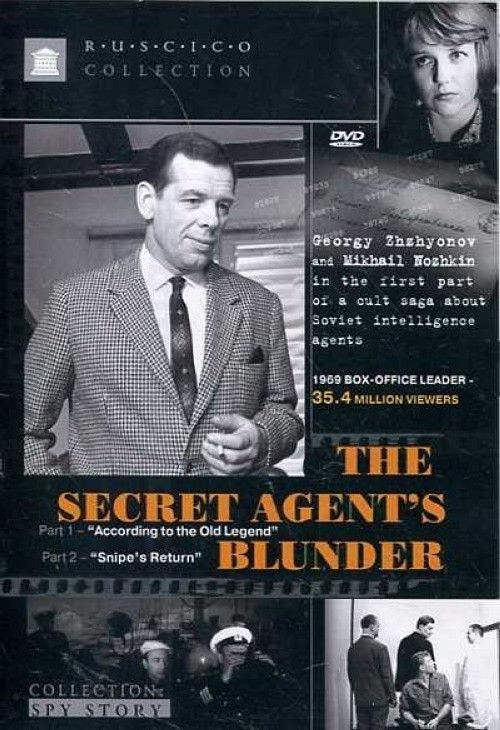 Oshibka rezidenta / The Secret Agent's Blunder