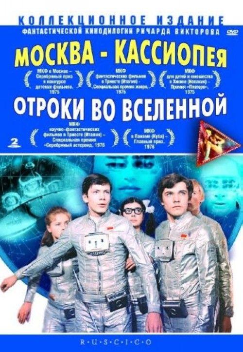 Moskva - Kassiopeja. Otroki vo Vselennoj / Moscow - Cassiopea. Teens in the Universe