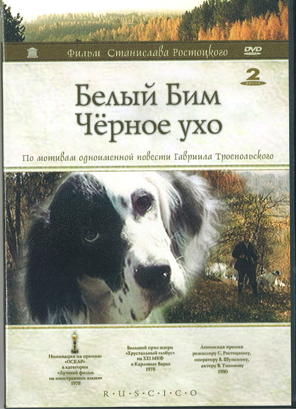 Belyj Bim Chernoe ukho (2 DVD) (White Bim the Black Ear)