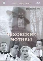 Chekhovskie motivy / Chekhov's Motifs
