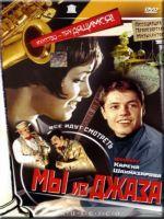 My iz dzhaza / We are Jazzmen