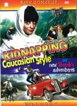Kavkazskaja plennitsa, ili Novye prikljuchenija Shurika/ Kidnapping Caucasian style or new Shurik's adventures