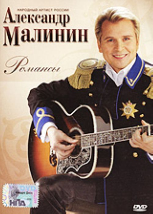 Aleksandr Malinin: Romansy