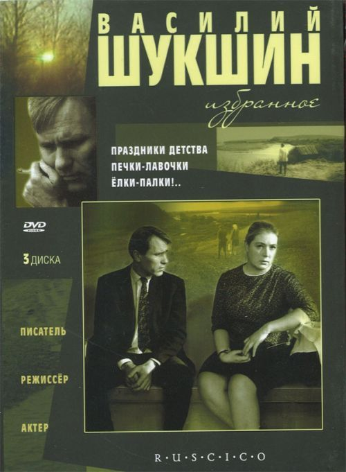 Vasilij Shukshin: Favorites (3 DVD) Happy-go-lucky. Hell's bells! Holidays of childhood