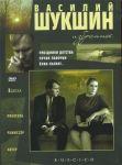 Vasilij Shukshin: Favorites (3 DVD) Happy-go-lucky. Hell's bells! Holidays of childhood