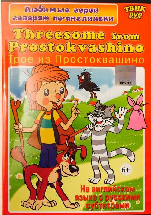 Threesome from Prostokvashino / Трое из Простоквашино