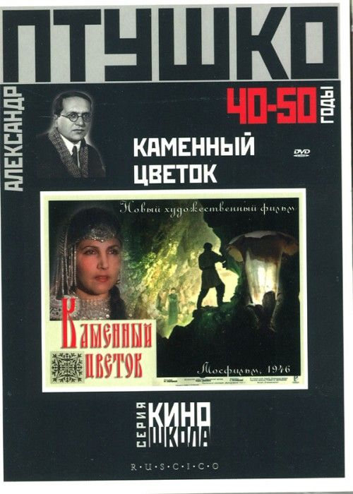 Kamennyj tsvetok / The Stone flower