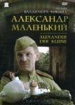 Aleksandr Malenkij (Little Alexander)
