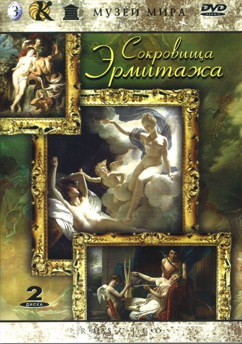 Sokrovischa Ermitazha (Treasures of Hermitage, The) (2 DVD)