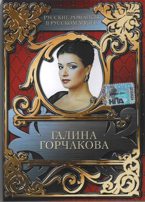 Russian romances in a Russian museum:  Galina Gorchakova